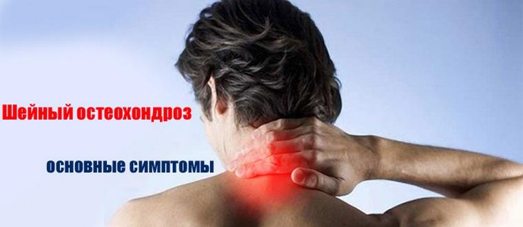 kenőcs a nyaki osteochondrozisról csípőízület röntgen